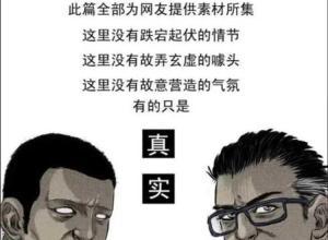 【恐怖漫画 短篇】拦车的傻子