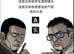 【恐怖漫画 短篇】肚里住着个恶鬼