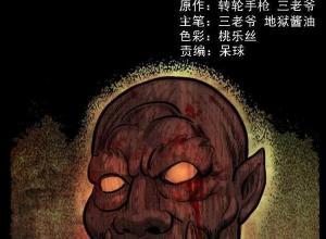 【恐怖漫画 短篇】夺命夜叉