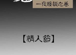 【恐怖漫画 短篇】莫名的情人节信件