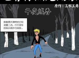 【恐怖漫画 短篇】午夜线香