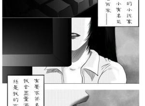【恐怖漫画 短篇】小说家的粉丝来电