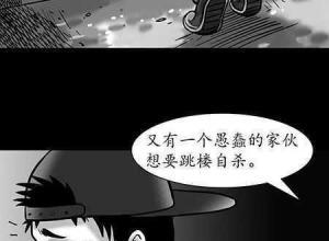 【恐怖漫画 短篇】跳楼寻死