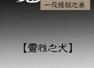 【恐怖漫画 短篇】灵性之犬