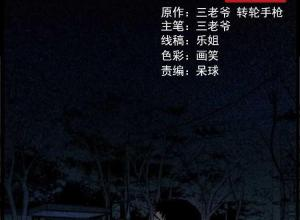 【恐怖漫画 短篇】冤魂抓替身