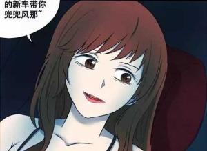 【恐怖漫画 短篇】希望