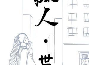 【恐怖漫画 短篇】杀人现场