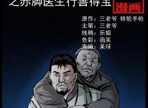 【恐漫短篇】赤脚医生行善得宝【第473章 当面呵斥】