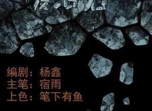 【恐漫短篇】复生石【第五六三章 一路十万八千里 赤子心诚雷音至】