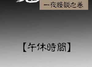 【恐怖漫画 短篇】午休时间