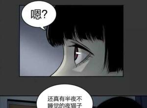 【恐怖漫画 短篇】替罪羊
