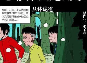 【恐怖漫画 短篇】丛林诡途