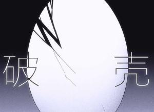 【恐怖漫画 短篇】破壳