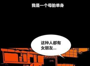 【恐怖漫画 短篇】单身鬼的冥婚