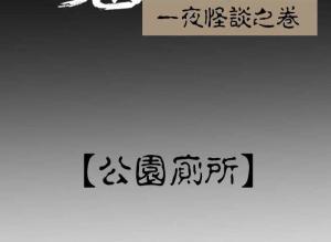 【恐怖漫画 短篇】公园厕所