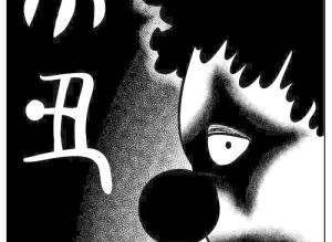 【恐怖漫画 短篇】城堡里的小丑