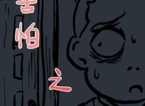 【恐怖漫画 短篇】儿时的恐惧