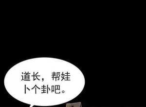【恐怖漫画 短篇】《水痘》渡劫