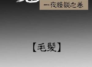 【恐漫短篇】来历不明的头发【第二百六十章 楚离闯林府,雷火暗双行】