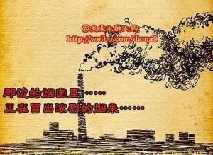 【恐怖漫画 短篇】火葬场的烟囱