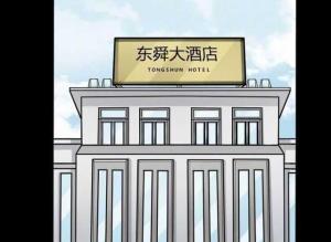 【恐怖漫画 短篇】酒灵