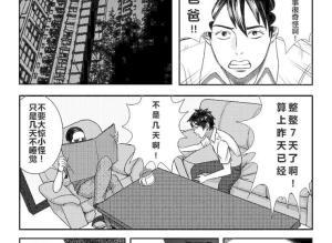 【恐怖漫画 短篇】无眠
