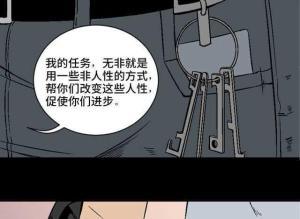 【恐怖漫画 短篇】雷电老师