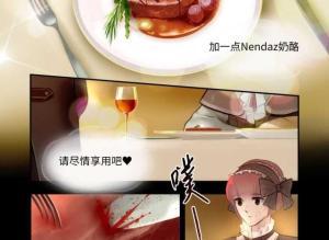 【恐怖漫画 短篇】美味的晚餐