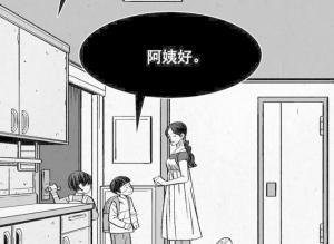 【恐漫短篇】怪阿姨