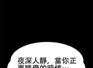 【恐怖漫画 短篇】鬼行路