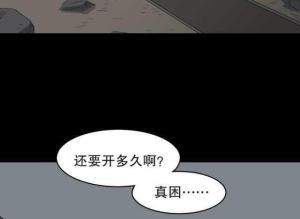【恐怖漫画 短篇】罪恶之屋
