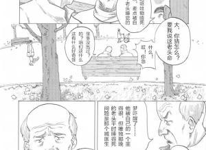 【恐怖漫画 短篇】老王之死