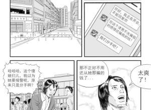 【恐怖漫画 短篇】渣男的约会
