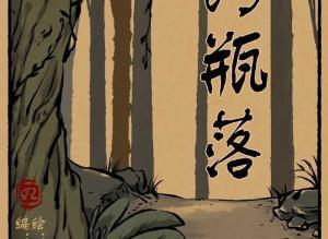 【恐怖漫画 短篇】钓瓶落