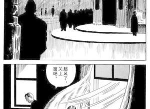 【恐怖漫画 短篇】窗外的手掌
