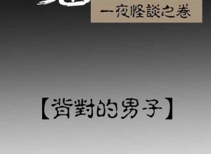 【恐漫短篇】背对的男人【第10章:捉鬼传人】