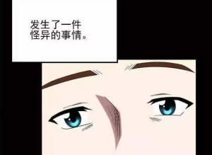 【恐怖漫画 短篇】换脸改变人生