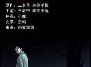 【恐怖漫画 短篇】红布袋