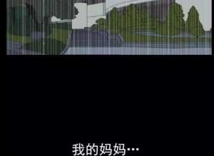 【恐怖漫画 短篇】与盲女同居
