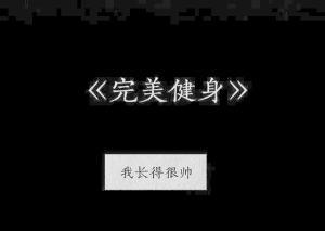 【恐怖漫画 短篇】完美健身