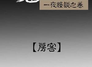 【恐怖漫画 短篇】房客
