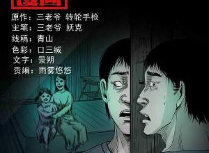 【恐怖漫画 短篇】怪病