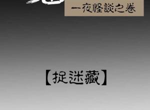 【恐怖漫画 短篇】诡异的捉迷藏经历