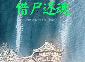 【恐怖漫画 短篇】借尸还魂