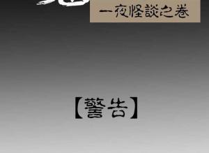 【恐怖漫画 短篇】警告电话