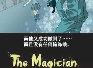 【恐怖漫画 短篇】魔术表演