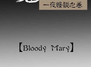 【恐怖漫画 短篇】血腥玛丽