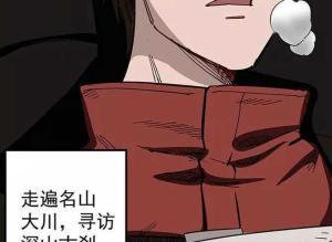 【恐怖漫画 短篇】猪臂金铃