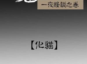【恐怖漫画 短篇】化猫