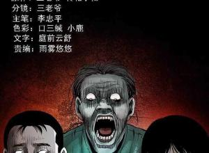 【恐怖漫画 短篇】深山诡事